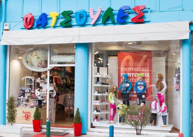 661672623af Κατάστημα Kids: Παιδικά ρούχα Παπούτσια. Εθνικής Αντιστάσεως 17 Αμπελόκηποι  Θεσσαλονίκη ΤΚ.56123 τηλ 2310725414